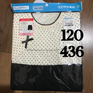 ニシマツヤ(西松屋)の【新品未使用】パジャマ 120  半袖 436(パジャマ)