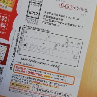 タイショウセイヤク(大正製薬)のおなかの脂肪が気になる方のタブレット(540円で購入)応募ハガキ付きのチラシ(その他)