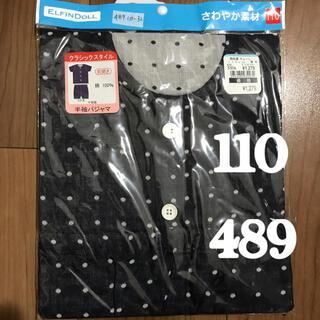 ニシマツヤ(西松屋)の【新品未使用】パジャマ 110  半袖 489(パジャマ)