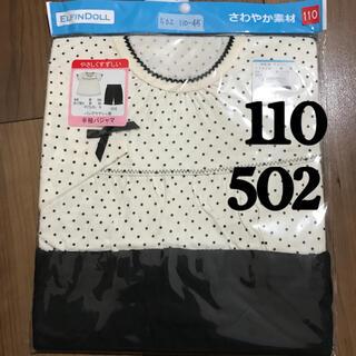ニシマツヤ(西松屋)の【新品未使用】パジャマ 110  半袖 502(パジャマ)
