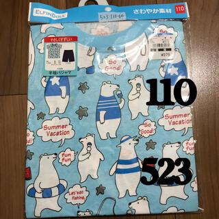 【新品未使用】パジャマ 110  半袖 523