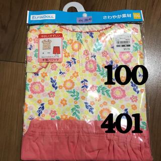 ニシマツヤ(西松屋)の【新品未使用】パジャマ 100  半袖 401(パジャマ)