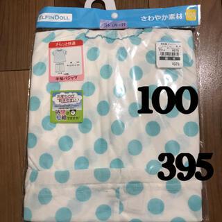 ニシマツヤ(西松屋)の【新品未使用】パジャマ 100  半袖 395(パジャマ)
