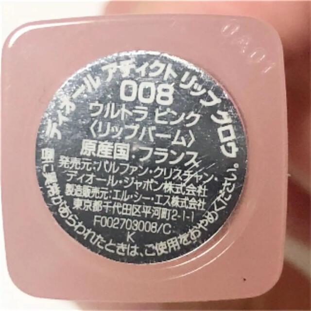 Dior(ディオール)の質問前全文必読下さい!ディオール アディクトリップグロウ 008 ウルトラピンク コスメ/美容のスキンケア/基礎化粧品(リップケア/リップクリーム)の商品写真