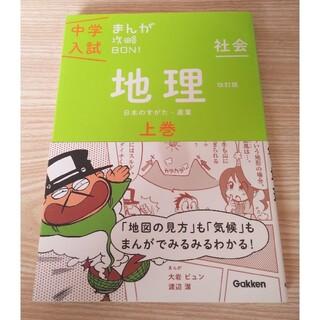 学研 - 中学入試まんが攻略BON! 社会 地理 上巻 改訂版