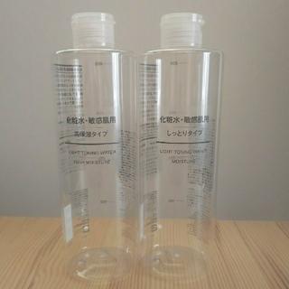 MUJI (無印良品) - 無印良品 化粧水 空ボトル