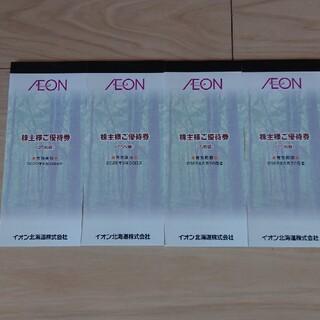 AEON - イオン北海道 株主優待 4冊 匿名配送 ラクマパック