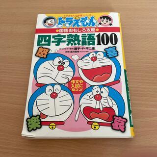 ショウガクカン(小学館)の四字熟語100 ドラえもんの国語おもしろ攻略(その他)