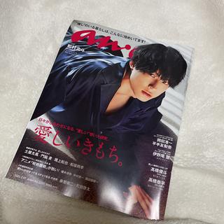 Johnny's - anan 松村北斗表紙
