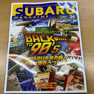 SUBARU MAGAZINE 最新号(車/バイク)