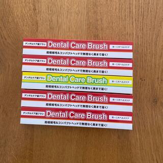 ダイイチサンキョウヘルスケア(第一三共ヘルスケア)の専用 クリーンデンタル 歯ブラシ5本セット(歯ブラシ/デンタルフロス)