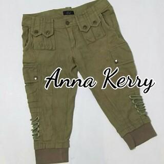 アンナケリー(Anna Kerry)のAnna Kerry カーゴパンツ ジョガーパンツ(カジュアルパンツ)