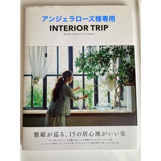 (サイン入り)INTERIOR TRIP 雅姫が巡る、15の居心地がいい家