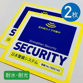 赤外線カメラ作動中 SECURITY 防犯ステッカー 2枚(防犯カメラ)