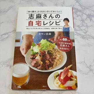 志麻さんの自宅レシピ 「作り置き」よりもカンタンでおいしい!タサン志麻 (料理/グルメ)