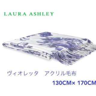 ローラアシュレイ(LAURA ASHLEY)のヴィオレッタ薄手毛布 スロブランケット 130×170CM(毛布)