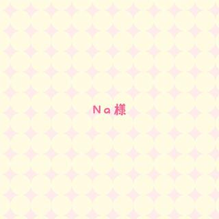 Na様(CDブック)