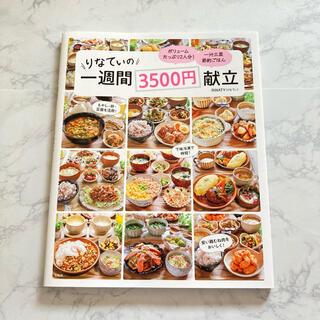 りなてぃの一週間3500円献立 (料理/グルメ)