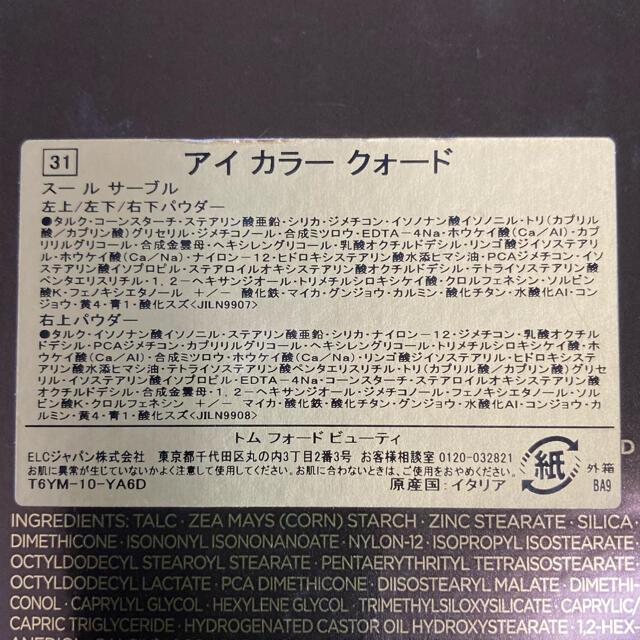 TOM FORD(トムフォード)の美品☆トムフォード アイカラー クォード 31 スールサーブル コスメ/美容のベースメイク/化粧品(アイシャドウ)の商品写真