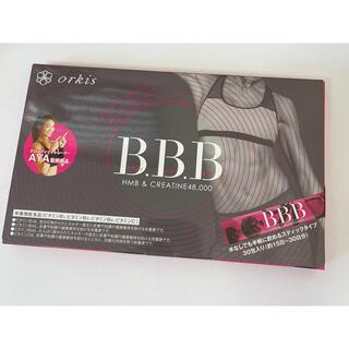 トリプルビー BBB トリプルb AYA アヤトレ 30包 (ダイエット食品)