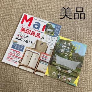 コウブンシャ(光文社)の【美品】Mart (マート) 2021年 06月号 (生活/健康)