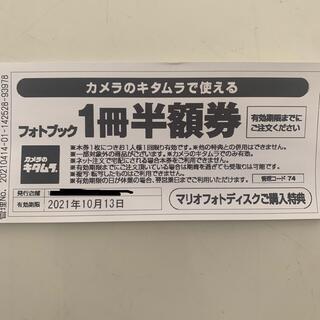 スタジオマリオ  1冊半額券 カメラのキタムラ(その他)