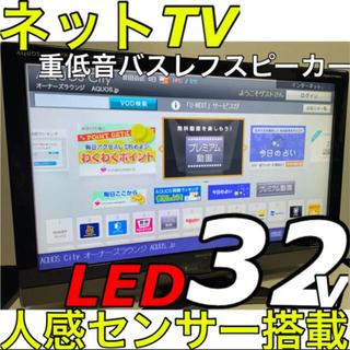AQUOS - 【多機能インターネットテレビ】32型 シャープ 液晶テレビ AQUOSアクオス
