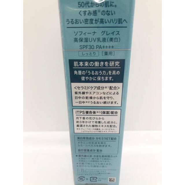 SOFINA(ソフィーナ)のソフィーナ グレイス 高保湿UV乳液 しっとり 日中用乳液 30g  未開封 コスメ/美容のスキンケア/基礎化粧品(乳液/ミルク)の商品写真