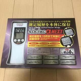 ソシアック・アルファーネクスト SC-403 4個 34,000 円(その他)