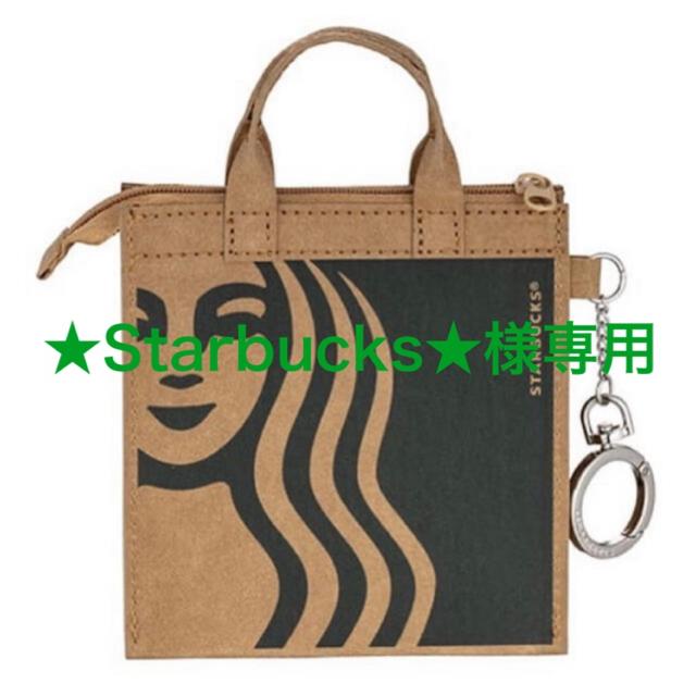 Starbucks Coffee(スターバックスコーヒー)の★Starbucks★様専用 コインケースキーホルダー レディースのファッション小物(コインケース)の商品写真