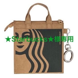 Starbucks Coffee - ★Starbucks★様専用 コインケースキーホルダー