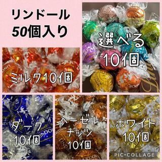 リンツ(Lindt)のリンツ リンドール チョコレート 詰め合わせ(菓子/デザート)