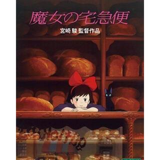 ジブリ - 《ジブリ》魔女の宅急便 DVD
