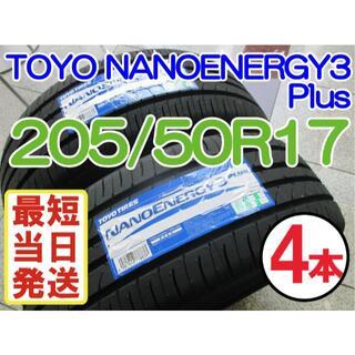 低燃費 最短発送 4本 新品 205/50R17 トーヨー ナノエナジー3+
