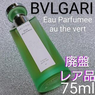 BVLGARI - 入手困難(*_*)【残量90%】ブルガリ オパフメ オーテヴェール 75ml