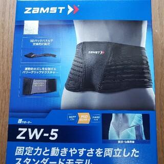 ZAMST - 新品 ZAMST ZW-5  腰サポーター