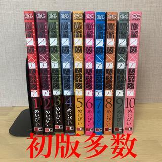 スクウェアエニックス(SQUARE ENIX)の黄昏乙女×アムネジア  全10巻完結セット 初版多数(少年漫画)