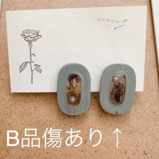 B品 イヤリング くすみブルー ナチュラル ドライフラワー レジン 樹脂 花(イヤリング)