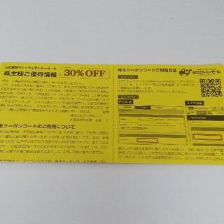 タカラトミー(Takara Tomy)のタカラトミー株主優待  30%off(ショッピング)