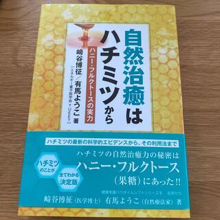 自然治癒はハチミツから ハニー・フルクトースの実力(料理/グルメ)