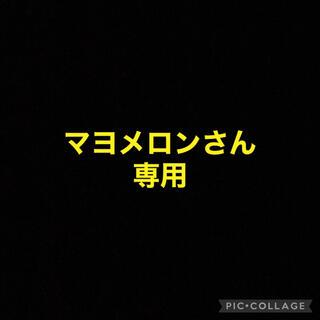 マヨメロンさん専用(その他)