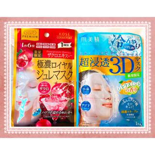 コーセーコスメポート(KOSE COSMEPORT)のKOSE 極濃ロイヤルジュレマスク & 肌美精冷んやり超浸透3Dマスク 新品(パック/フェイスマスク)