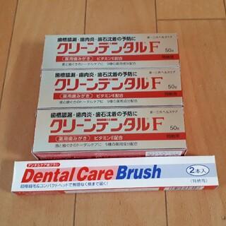 ダイイチサンキョウヘルスケア(第一三共ヘルスケア)のクリーンデンタルF 50g×3点と歯ブラシ2本セット(歯磨き粉)