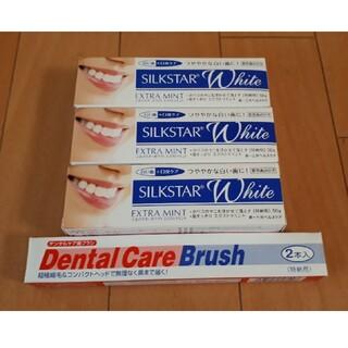 ダイイチサンキョウヘルスケア(第一三共ヘルスケア)のSILKSTAR WHITE EXTRA MINT 50g×3点と歯ブラシ2本(歯磨き粉)