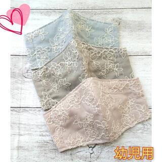 6*幼児用 フラワー刺繍 くすみ系カラー インナーマスク★3枚セット(外出用品)