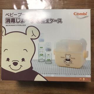 コンビ(combi)のコンビ消毒じょ〜ず 哺乳瓶2本セット(哺乳ビン用消毒/衛生ケース)