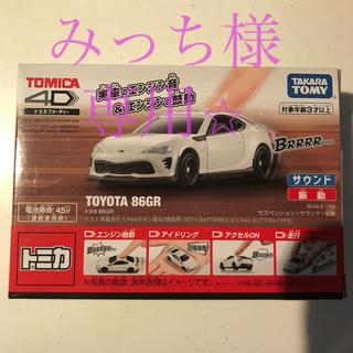 タカラトミー(Takara Tomy)のトミカ 4D TOYOTA86GR(ミニカー)