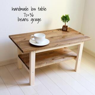 ローテーブル 70×36 無垢材 cafe style ホワイト(家具)