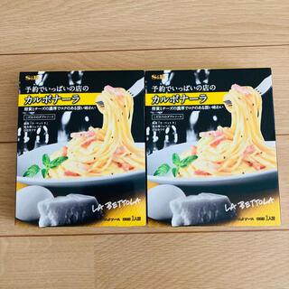 予約でいっぱいの店のカルボナーラパスタソース 2箱(その他)