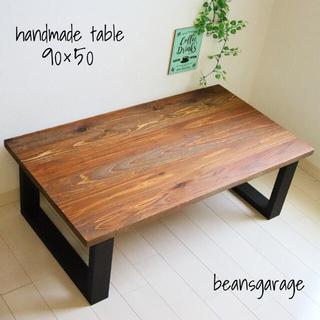 国産杉 ローテーブル 90×50 無垢材 cafeスタイル 蜜蝋ワックス仕上げ(家具)